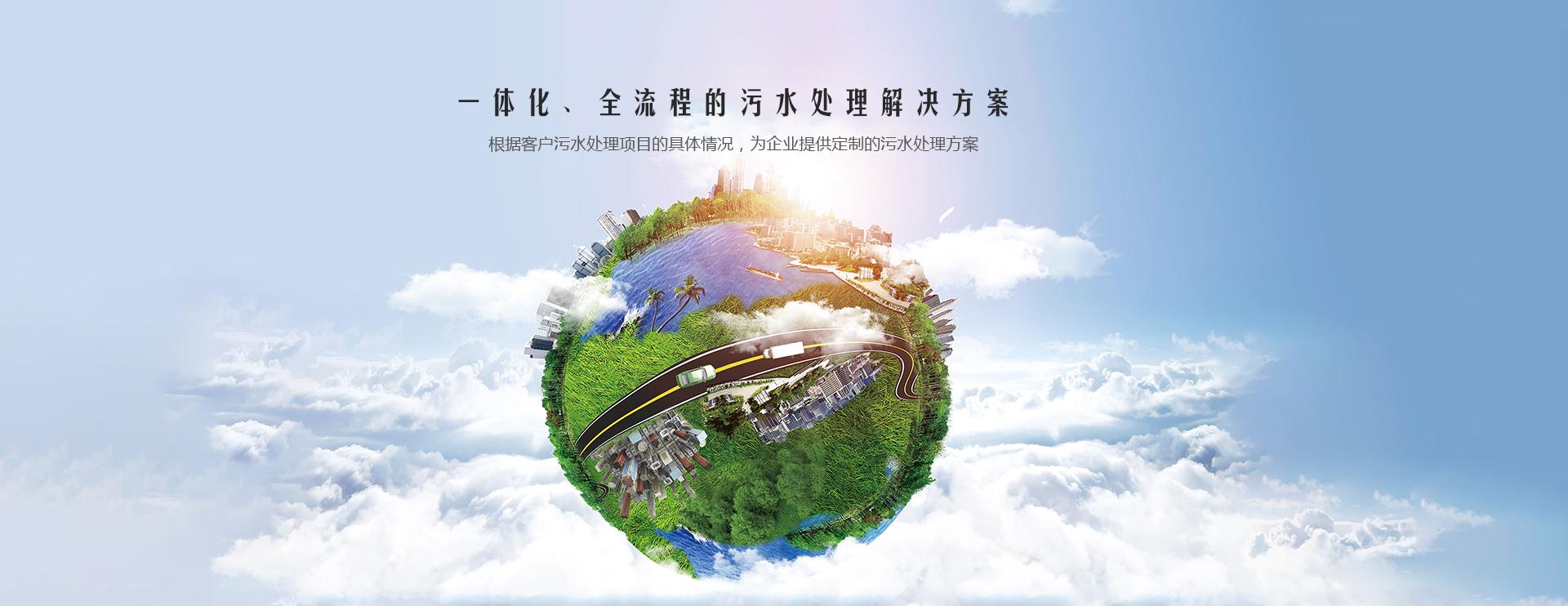贵州污水处理